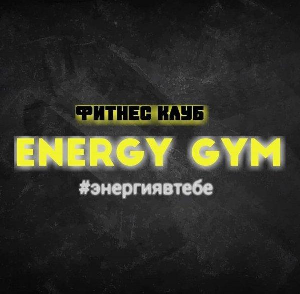 EnergyGym, фитнес-клуб, Фитнес-клубы,,  Актобе
