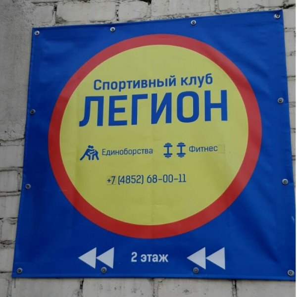 LEGION, клуб единоборств, Центры йоги, Ярославль