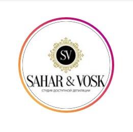 Sahar & Vosk, студия депиляции,Услуги косметолога,,Актобе