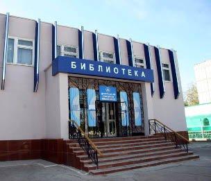 Центральная городская библиотека,Библиотеки ,Байконур