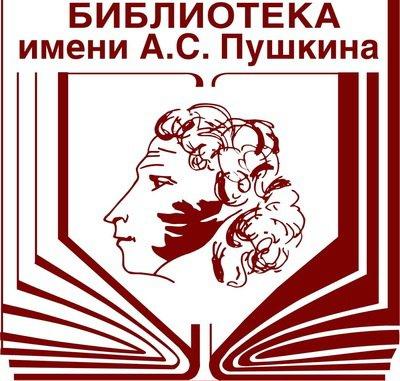 Центральная городская детская библиотека им. А.С. Пушкина  ,Библиотека ,Байконур