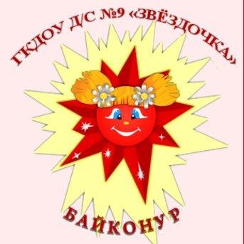ГКДОУ д/с № 9 «Звездочка»,Детский сад,Байконур