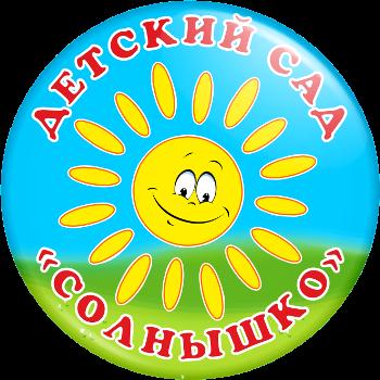 ГКДОУ д/с № 25 «Солнышко»,Детский сад ,Байконур
