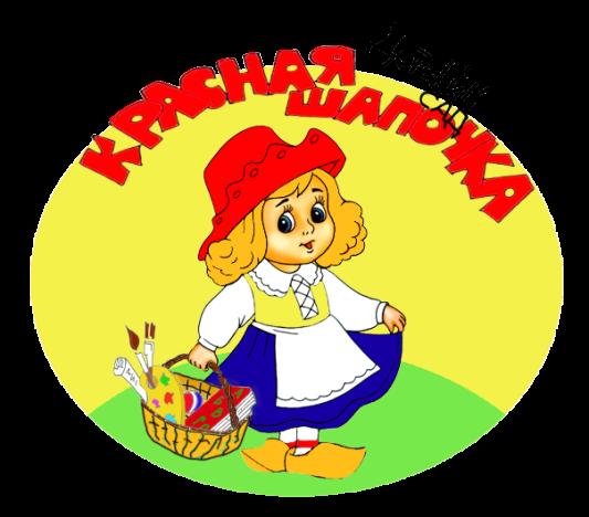 красная шапочка картинка с надписью мастер