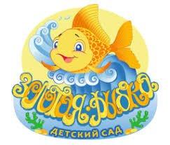 ГКДОУ д/с № 63 «Золотая рыбка»,Детский сад ,Байконур