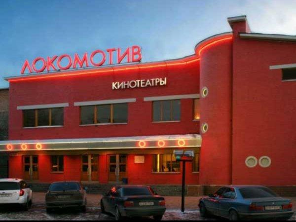 Локомотив, кинотеатр,Кинотеатры,,Актобе