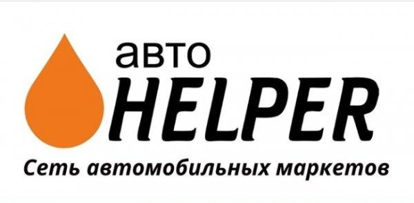 Авто Helper, сеть маркетов,Автомасла / Мотомасла / Химия,,Актобе