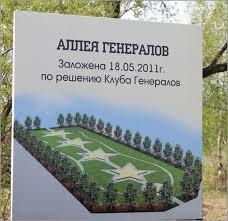 логотип компании Аллея Генералов. Остров Татышев в Красноярске