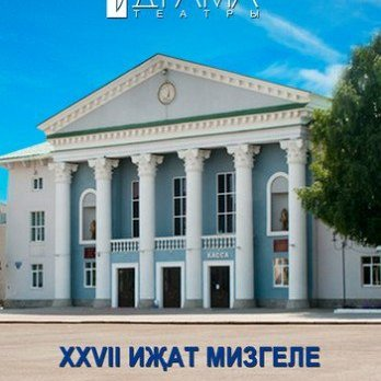 Туймазинский государственный татарский драматический театр,Театры,Туймазы