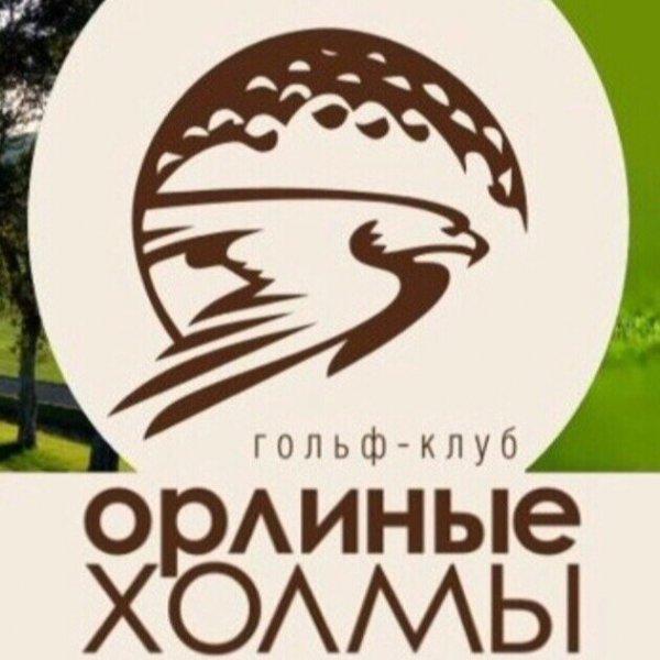 Орлиные холмы,Гольф-клуб. Спортивные школы,Красноярск