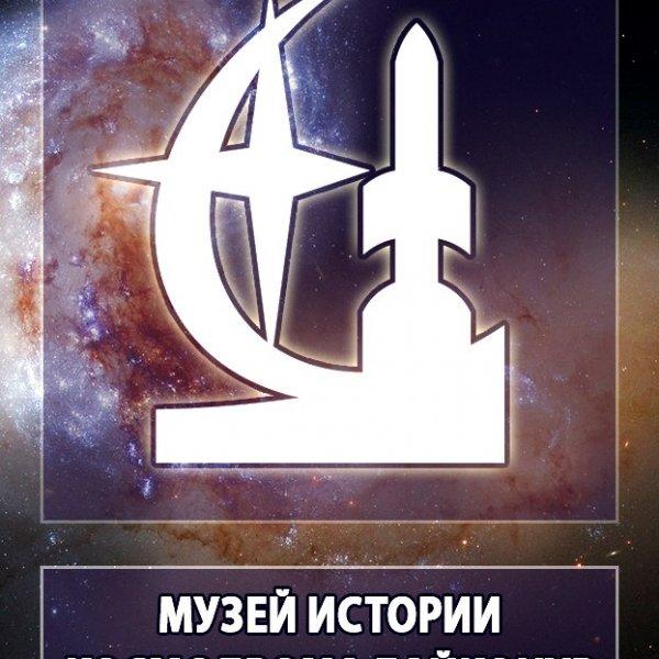 Музей истории космодрома Байконур,Музей,Байконур