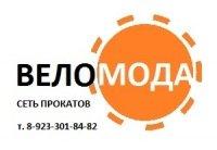 ВелоМода,Велопрокат. Велосипеды.,Красноярск