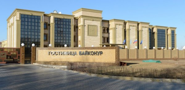 Гостиница «Байконур»,Гостиницы ,Байконур