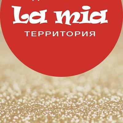 La Mia территория,Салон красоты, Массажный салон,Красноярск