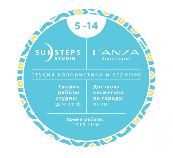 Lanza,Салон красоты, Магазин парфюмерии и косметики,Красноярск