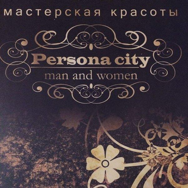 Persona City, салон красоты,Салон красоты, Массажный салон, Парикмахерская, Солярий,Красноярск