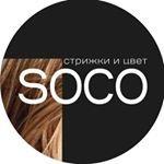 Soco,Салон красоты,Красноярск