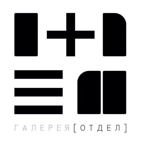 Галерея современного искусства Отдел в Красноярске,Музей, Выставочный центр,Красноярск