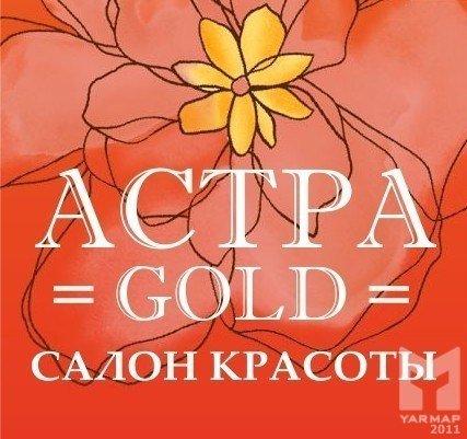 Астра Gold,Парикмахерская, Салон красоты,Красноярск