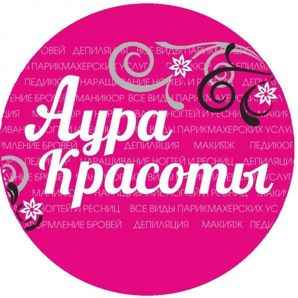 Аура красоты,Салон красоты,Красноярск