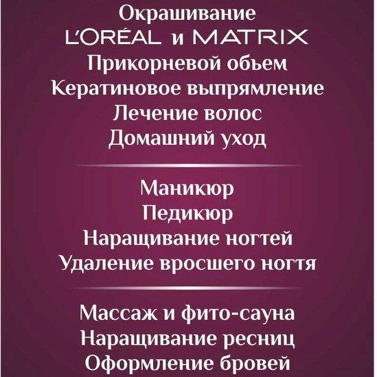 Белый Лотос, студия красоты,Салон красоты, Парикмахерская, Солярий,Красноярск