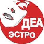 Дэа Эстро,Салон красоты,Красноярск
