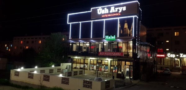 Úsh Arys, кафе, ресторан , Сарыагаш