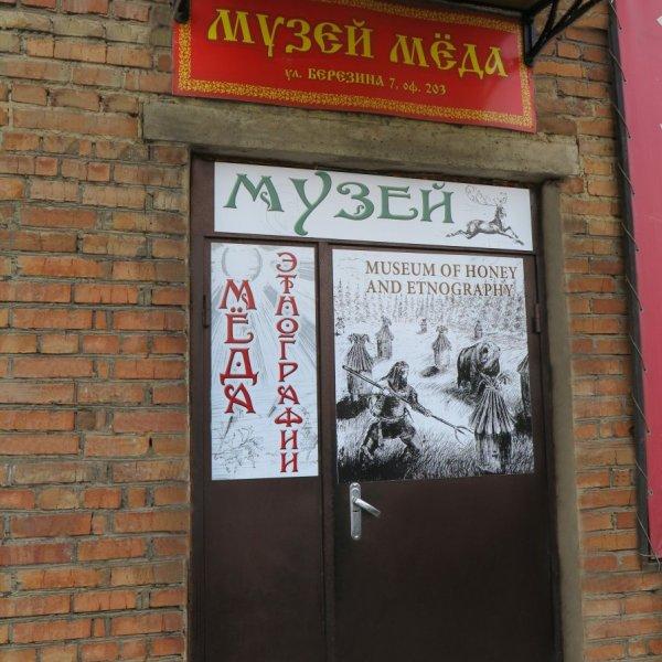 логотип компании Музей Мёда и Этнографии в Красноярске