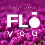 FLOyou,Магазин цветов, Доставка цветов и букетов, Товары для праздника,Красноярск