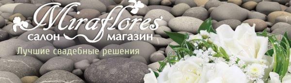 Miraflores,Магазин цветов, Доставка цветов и букетов, Оптовая компания,Красноярск
