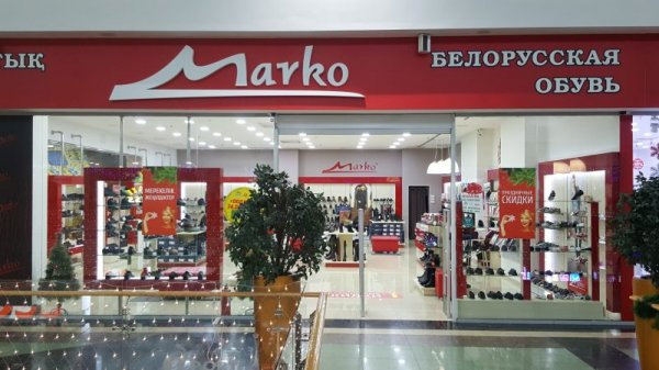 Марко, Бутик обуви,  Каскелен, Карасай