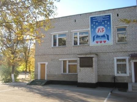 Государственное казенное общеобразовательное учреждение начальная школа №15 города Байконур,Школы,Байконур