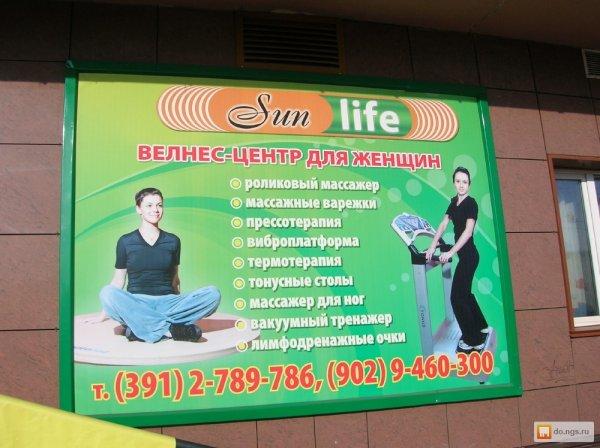 Sun Life,Оздоровительный центр, Фитнес-клуб,Красноярск