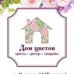 Дом Цветов,Магазин цветов, Доставка цветов и букетов, Студия ландшафтного дизайна, Оптовый магазин,Красноярск