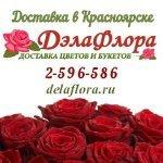 ДэлаФлора,Магазин цветов, Доставка цветов и букетов, Интернет-магазин,Красноярск