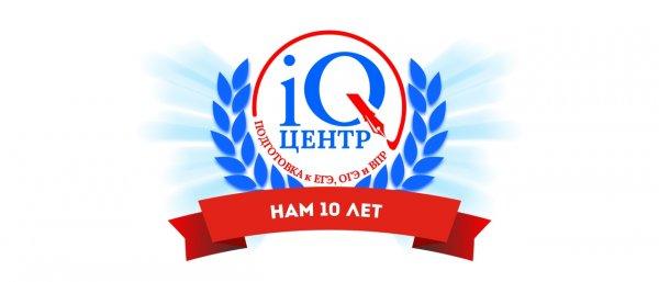 Company image - IQ-центр
