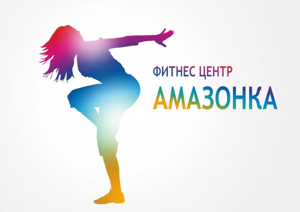 Амазонка,Фитнес-центр, Студия йоги,Красноярск