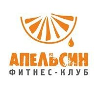 Апельсин,Фитнес-клуб, Школа танцев и йога, Детские спортивные секции,Красноярск