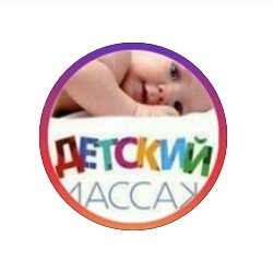 Detskiy Massage Aktobe,Детский массаж,Актобе