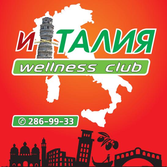 Италия Wellness-club,Фитнес-центр, Оздоровительный центр,,Красноярск
