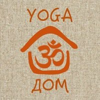 Йога-Дом,Центр йоги,Красноярск