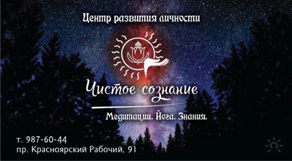 Чистое сознание,Центр йоги,Красноярск
