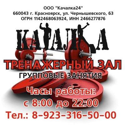 Качалка,Фитнес-клуб, Массажный салон, Тренажерный зал, Фитнес-бар, СПА-салон, Детские спортивные секции,Красноярск
