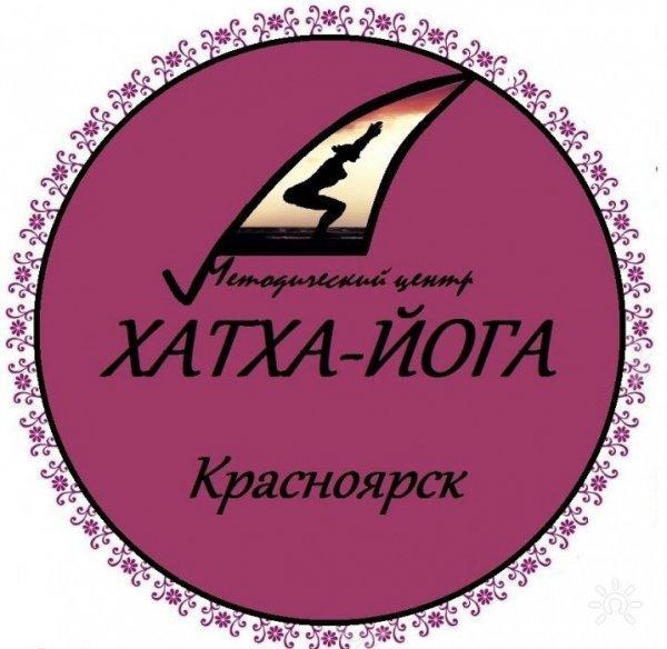 Красноярский центр йоги Хатха,Центр йоги,Красноярск