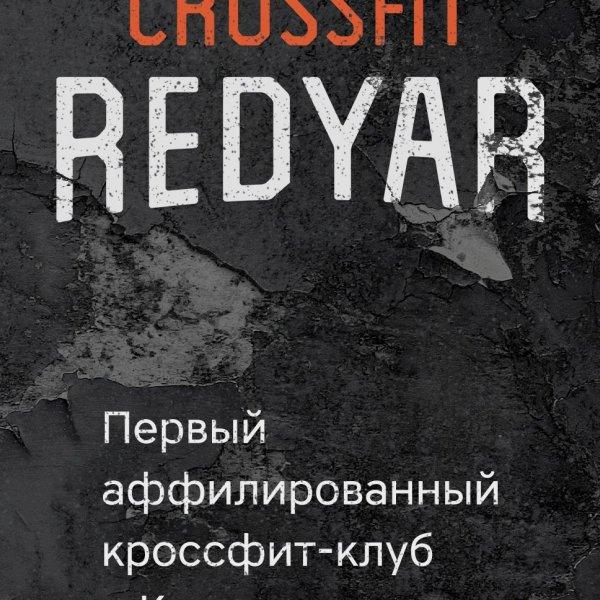 Кроссфит-клуб CrossFit Redyar,Фитнес-центр,Красноярск