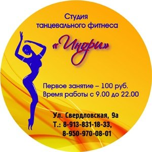 Студия танцевального фитнеса ИНОРИ,Фитнес-центр, Школа танцев и йоги, Детские спортивные секции,Красноярск