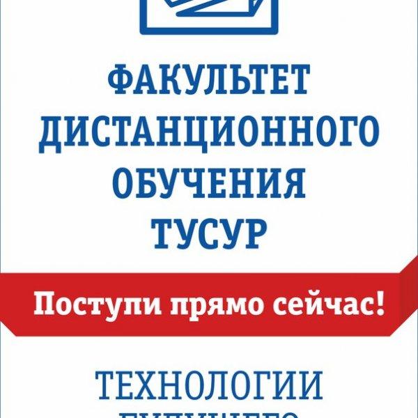 ФДО ТУСУР,Высшее образование,Байконур