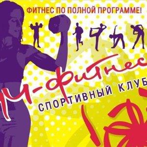 Спортивный клуб М-фитнес,Фитнес-центр, Тренажерный зал, Школа танцев и центр йоги,Красноярск
