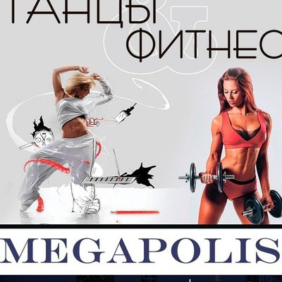 Студия фитнеса и танца Megapolis,Фитнес-центр, Школа танцев,Красноярск