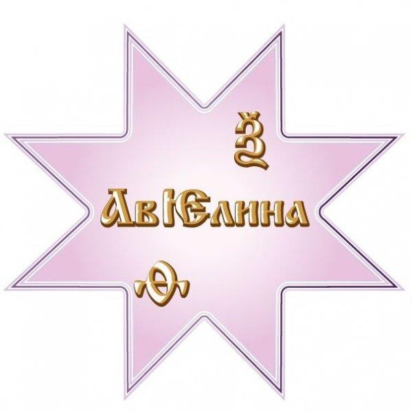 Авэлина,Массажный салон, Центр йоги,Красноярск